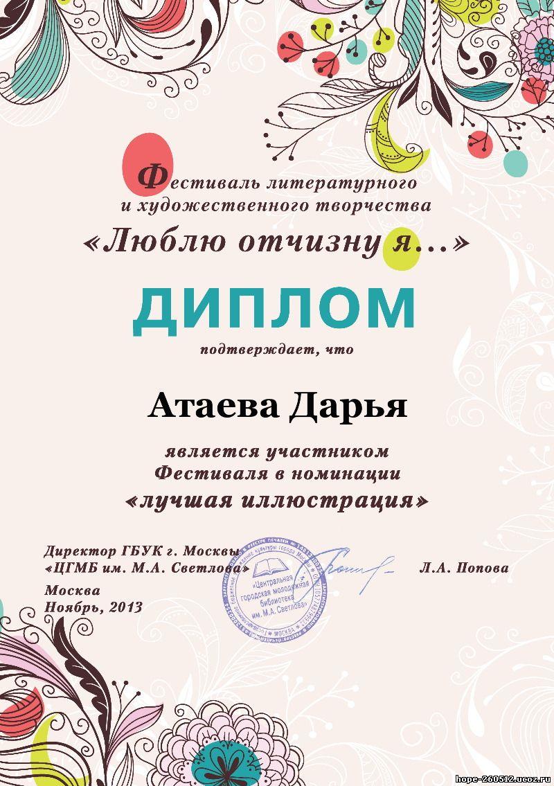 Дипломант конкурса отечество