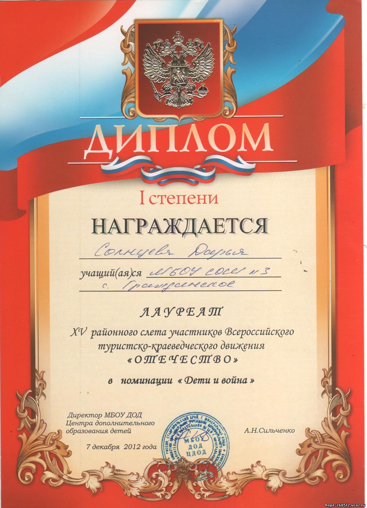 диплом лауреата конкурса