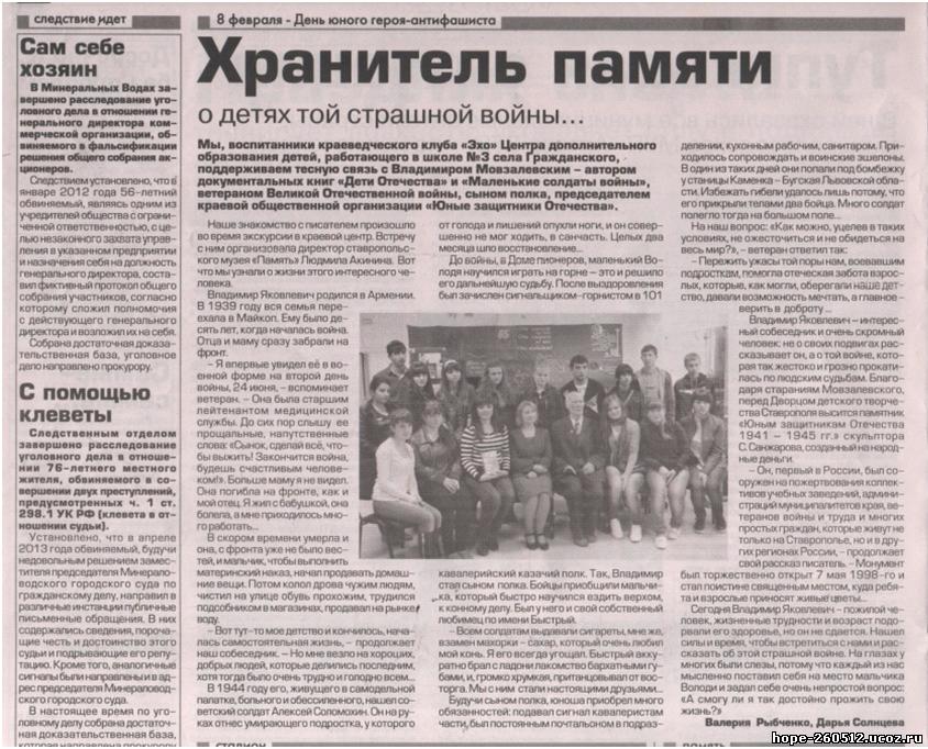 Клевета в газете Диаспар сможет