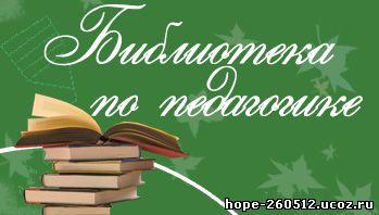 Библиотека по педагогике